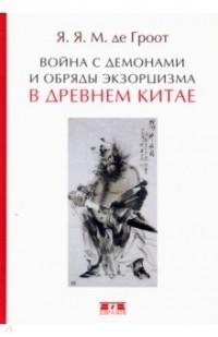 Ян Якоб Мария де Гроот - Война с демонами и обряды экзорцизма в Древнем Китае