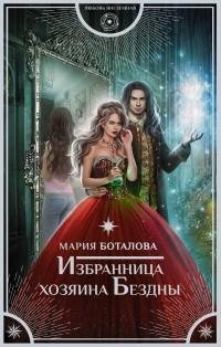 Мария Боталова - Избранница хозяина Бездны
