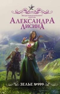 Александра Лисина - Зелье №999