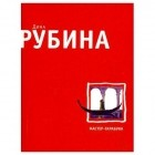 Дина Рубина - Мастер-тарабука (сборник)