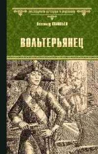 Владимир Соловьев - Вольтерьянец