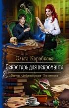 Ольга Коробкова - Секретарь для некроманта