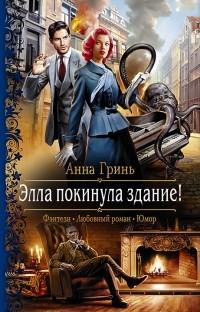 Анна Гринь - Элла покинула здание!