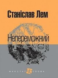 Станіслав Лем - Непереможний