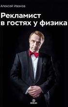 - Рекламист в гостях у физика
