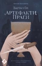 Наталія Матолінець - Варта у Грі. Артефакти Праги