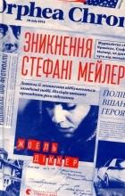 Жоель Діккер - Зникнення Стефані Мейлер