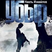 Наиль Измайлов - Убыр