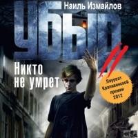 Наиль Измайлов - Убыр. Никто не умрет