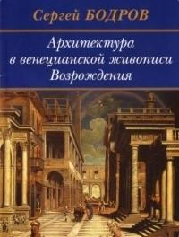 Сергей Бодров - Архитектура в венецианской живописи Возрождения