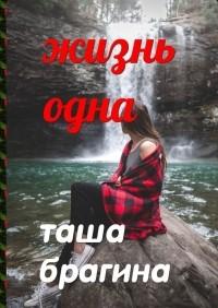 Таша Брагина - Жизньодна
