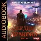Кирилл Клеванский - Сердце Дракона