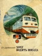 Дробинский В.А. - Хочу водить поезда