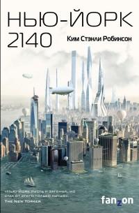 Ким Стэнли Робинсон - Нью-Йорк 2140