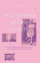 Сара Вайнман - Подлинная жизнь Лолиты