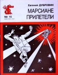 Евгений Дубровин - Марсиане прилетели (сборник)