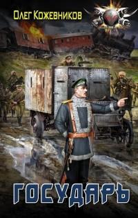 Олег Кожевников - Государь