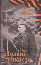 Александр Степанов - Подвиг танкиста