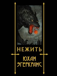 Юхан Эгеркранс - Нежить