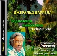 Джеральд Даррелл - Под пологом пьяного леса