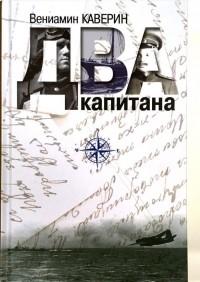 Вениамин Каверин - Два капитана. Энциклопедия романа