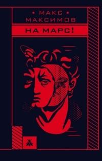 Макс Максимов - На Марс!