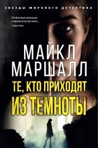 Майкл Маршалл - Те, кто приходят из темноты