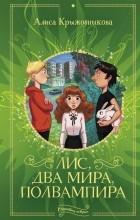 Алиса Крыжовникова - Лис, два мира, полвампира