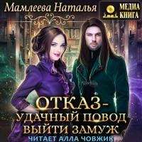 Наталья Мамлеева - Отказ – удачный повод выйти замуж!
