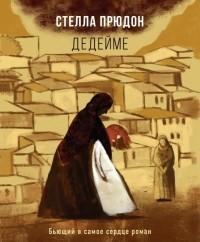 Стелла Прюдон - Дедейме