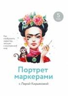 Валерия Кирьякова - Портрет маркерами с Лерой Кирьяковой. Как изобразить характер, эмоции и внутренний мир