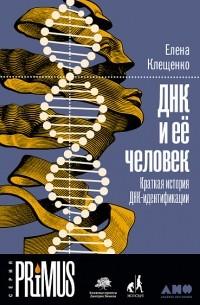 Елена Клещенко - ДНК и ее человек. Краткая история ДНК-идентификации