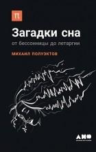 Михаил Полуэктов - Загадки сна. От бессоницы до летаргии