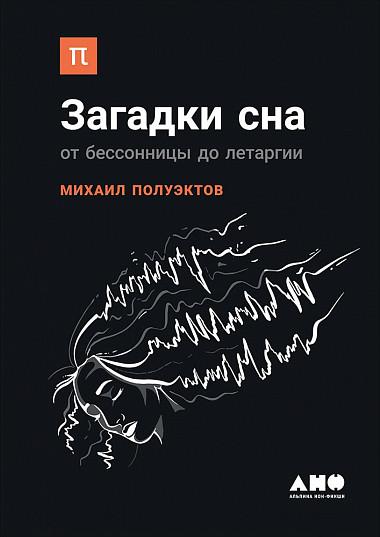 «Загадки сна. От бессоницы до летаргии» Михаил Полуэктов