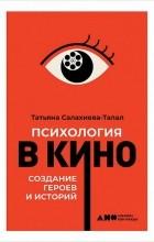 Татьяна Салахиева-Талал - Психология в кино: Создание героев и историй