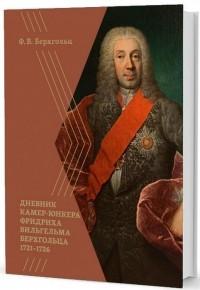Фридрих Вильгельм Берхгольц - Дневник камер-юнкера Фридриха Вильгельма Берхгольца. 1721-1726