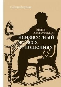 Наталия Зазулина - Князь А.Н. Голицын. Неизвестный во всех отношениях