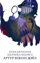 Артур Конан Дойль - Приключения Шерлока Холмса (сборник)