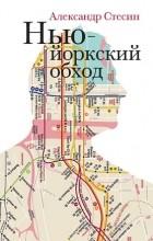 Александр Стесин - Нью-Йоркский обход