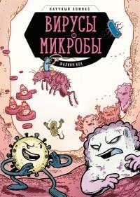 Фалинн Кох - Вирусы и микробы. Научный комикс