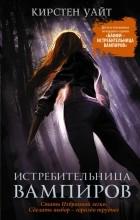 Кирстен Уайт - Истребительница вампиров