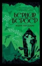 Бернар Вербер - Ящик Пандоры