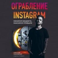 Александр Соколовский - Ограбление Instagram