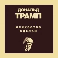 Тони Шварц - Дональд Трамп. Искусство сделки