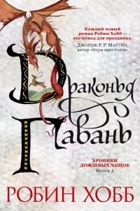 Робин Хобб - Драконья гавань
