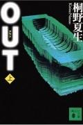 Нацуо Кирино - Out 上