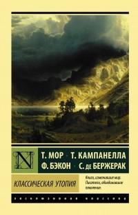 - Классическая утопия (сборник)