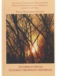Яков Колкер - Поэзия и проза художественного перевода