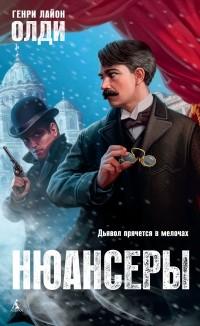 Генри Лайон Олди - Нюансеры