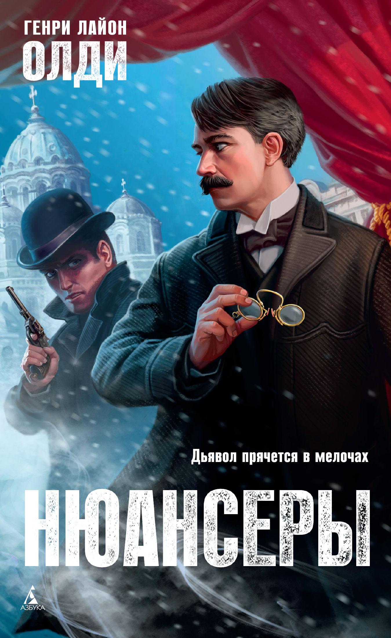«Нюансеры» Генри Лайон Олди